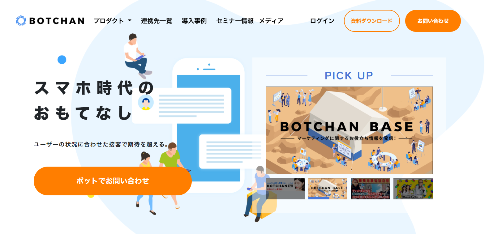 BOTCHANの画像