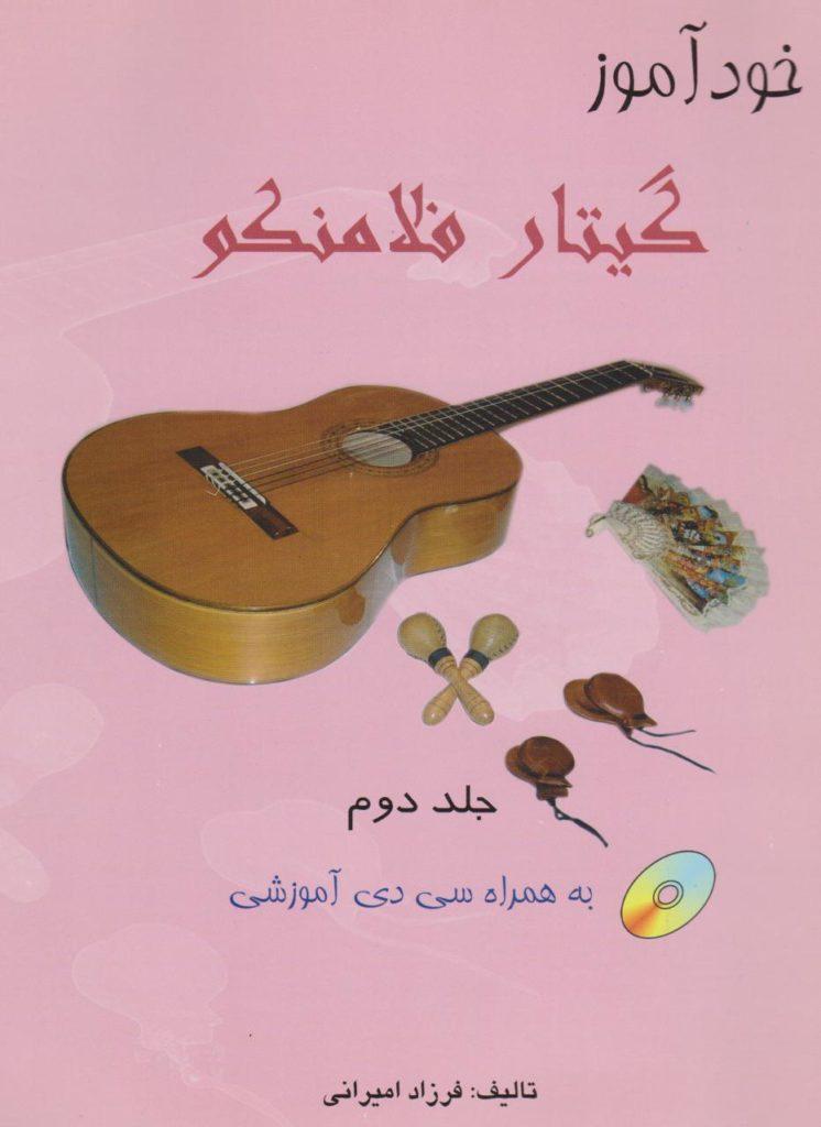 کتاب خودآموز گیتار فلامینکو فرزاد امیرانی انتشارات مولف