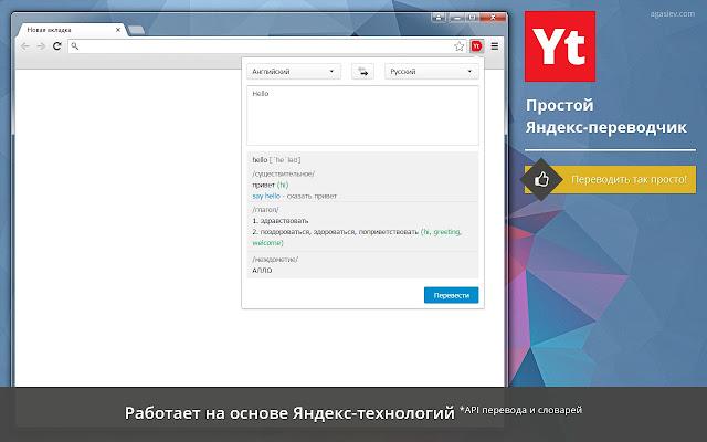 Переводчик yandex с арабского на российский онлайн