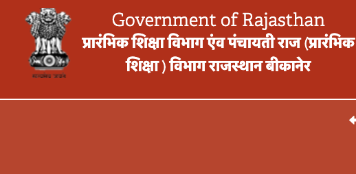 Rajasthan Teacher Transfer 2019 List