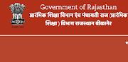 Rajasthan Teacher Transfer List 2020- 2nd Grade Teacher, Lecturer, Principal, HM Transfer Application Form @ shiksha.rajasthan.gov.in
