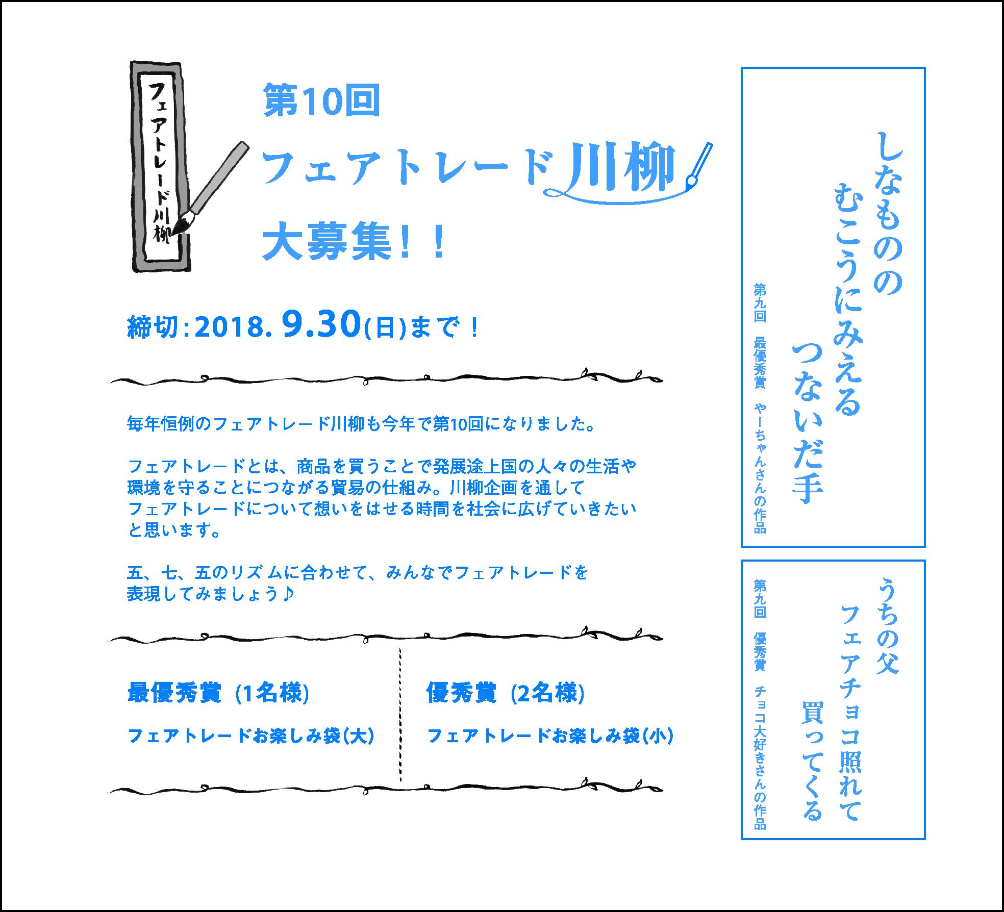 川柳 応募の締切は 9/30(日)!!