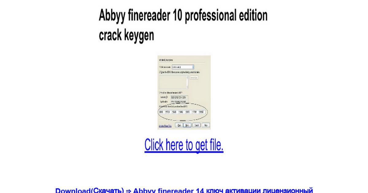Abbyy finereader 14 ключ активации лицензионный скачать торрент