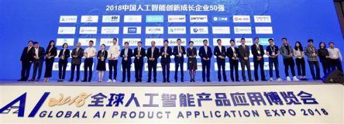 """智加科技连续两年荣膺""""中国人工智能创新50强""""企业称号"""