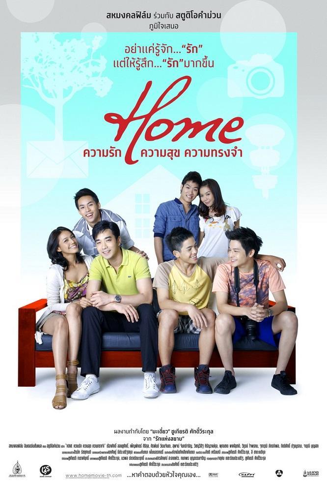 5. Home ความรัก ความสุข ความทรงจำ