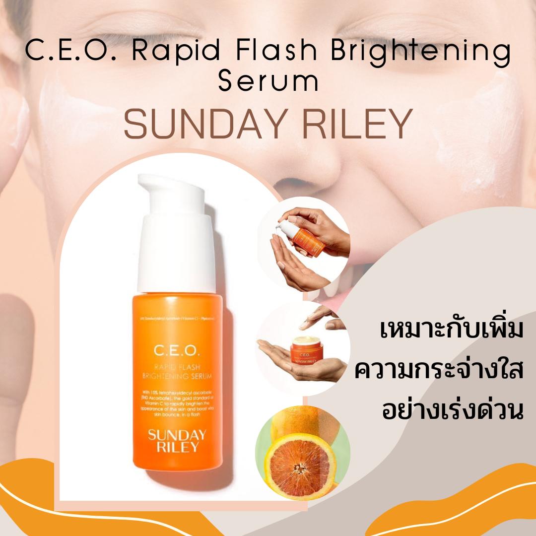 3. SUNDAY RILEY C.E.O. Rapid Flash Brightening Serum