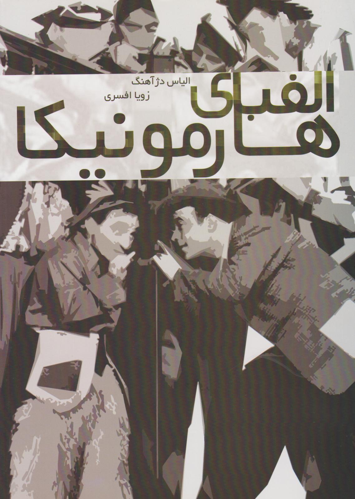 کتاب الفبای هارمونیکا الیاس دژآهنگ زویا افسری انتشارات نارون