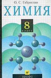Решебник по химии за 8 класс к учебнику Химия. 8 класс О.С.Габриелян