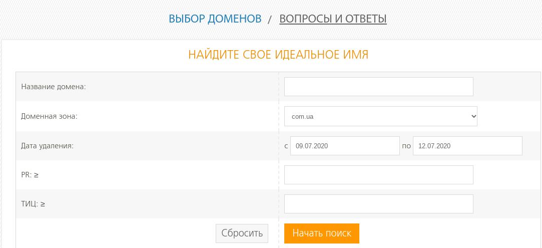 Скриншот панели подбора освобожденных имен через FREEhost.UA