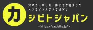 casibito japan