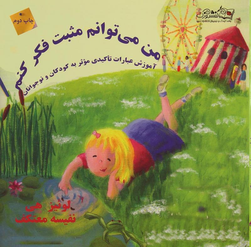 کتاب من می توانم مثبت فکرکنم نوشته لوئیز هی ترجمه نفیسه معتکف