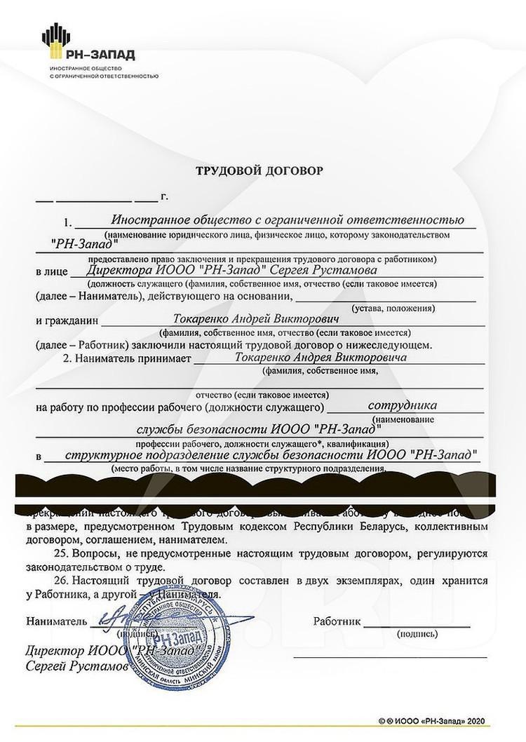 Этот трудовой договор переслали людям для показа белорусским пограничникам. Сергей Рустамов - реальный человек, но уже год не работает в Минске. Печать, подпись и реквизиты - поддельные.