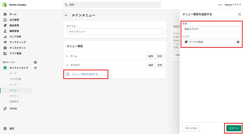 「メニュー項目を追加する」をクリックして、メインメニューに必要なページを追加します。「メニュー項目を追加する」をクリックするとモーダルウィンドウが表示されるので、メニュー上で表示するタイトルとページを設定します。(ページを設定する際にリンクの欄で外部サイトのURLを入力すると、そのサイトに遷移させることも可能です。)