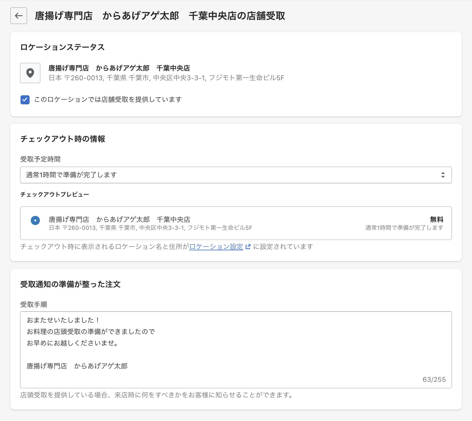 Shopifyでテイクアウト(お取り置きサービス)を実現する方法。Shopifyの管理画面での設定イメージ