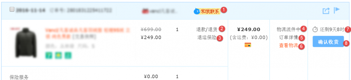 Taobao : check your order