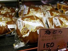 梅どら(菓子舗大黒屋・妹背牛町)