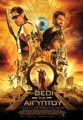 Περιγραφή: Θεοί της Αιγύπτου