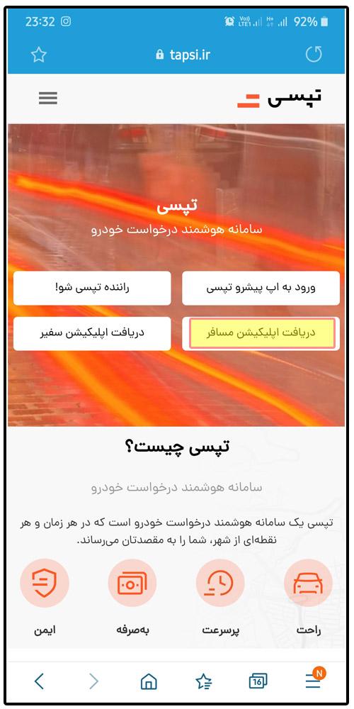 Screen shot of downloading TAP30 for - Iranian versions of Uber- Termeh Travel
