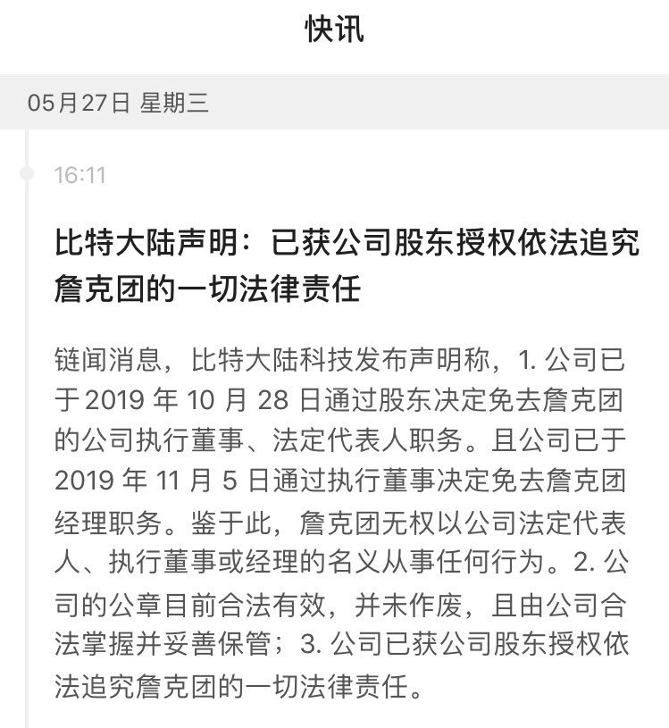 Screengrab showing one of Bitmain's statements on Weibo regarding Micree Zhan