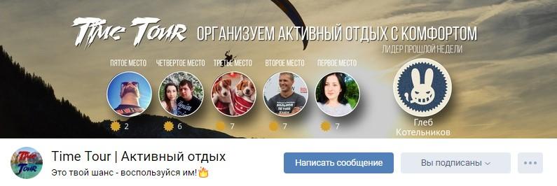 Социальные сети для разных сфер бизнеса. Обложка группы Тайм Тур