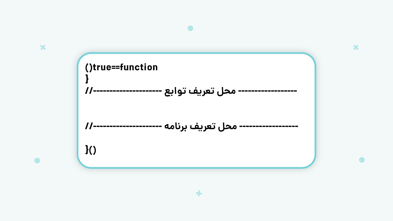 قالب کدنویسی در فیلتر نویسی