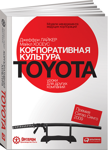 книги по управлению и менеджменту - «Корпоративная культура TOYOTA», Джеффри Лайкер, Майкл Хосеус