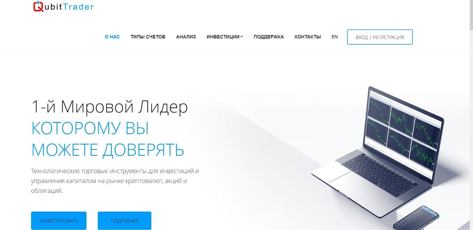 Qubit Trader: отзывы о сотрудничестве и условия трейдинга реальные отзывы