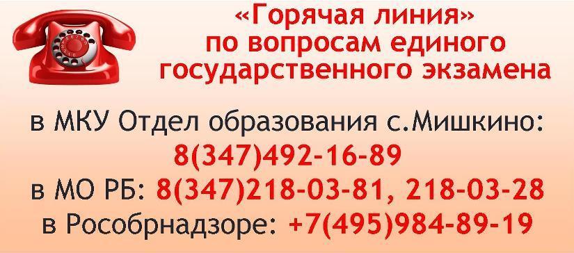 https://mishroo.ucoz.ru/2019-2020/Mugallimova/EGE/gorjachaja_linija_egeh.jpg