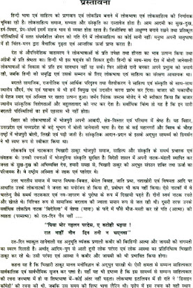Essay On Hindi Hamari Rashtrabhasha In Hindi Language
