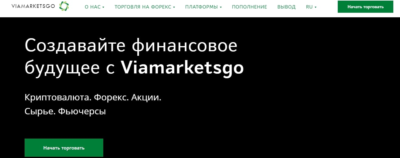 Viamarketsgo: отзывы о брокере, анализ официального сайта