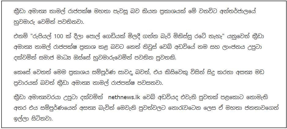 C:\Users\Prabuddha Athukorala\AppData\Local\Microsoft\Windows\INetCache\Content.Word\screenshot-nethnews.lk-2020.10.05-09_42_28.png