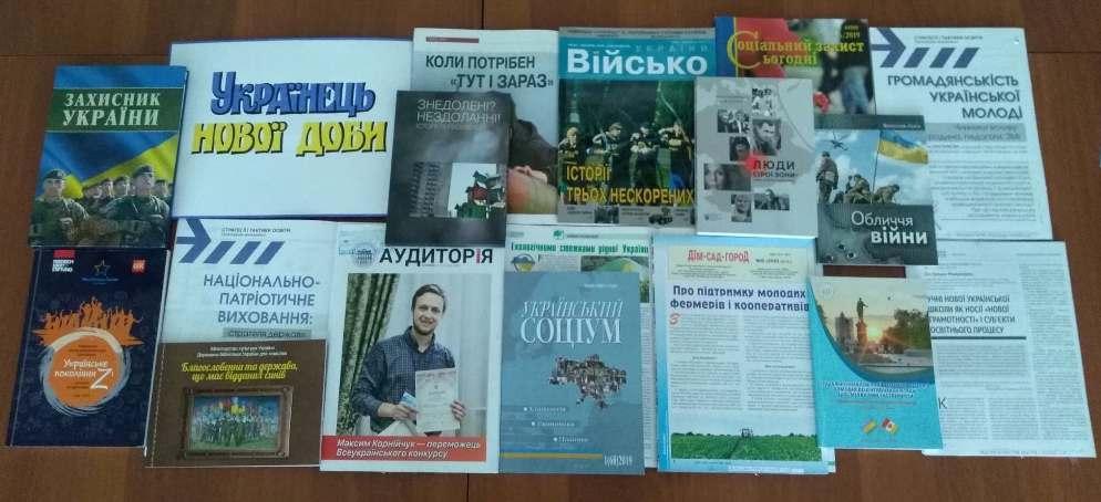 Y:\1_обмін загальних документів\Чит. зал\Ми - Україна!\фото\2.jpg
