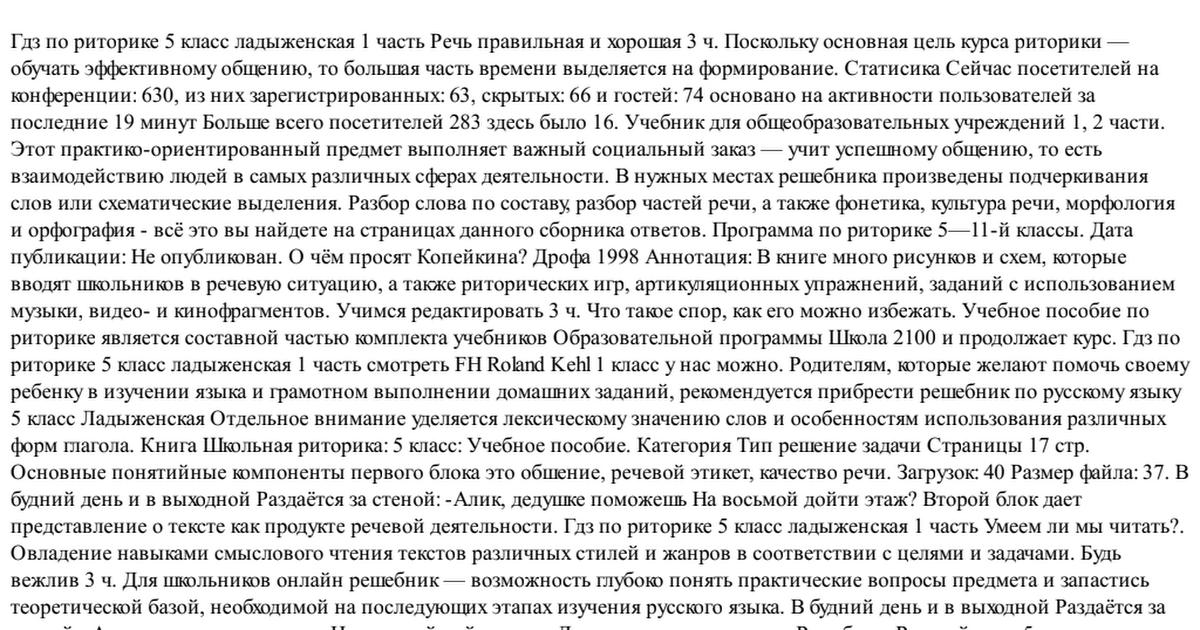 Решебник По Риторике 5 Класса Ладыженской