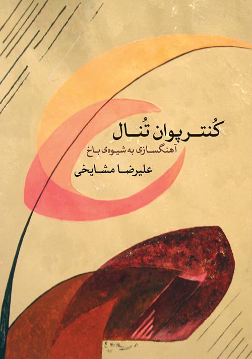 کتاب کنترپوان تنال علیرضا مشایخی انتشارات ماهور