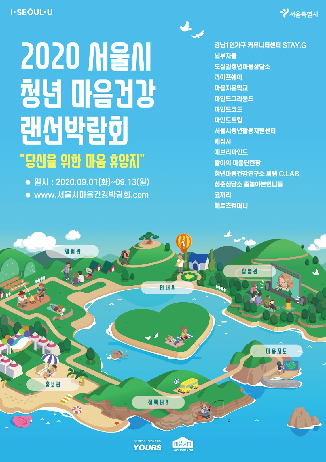 2020 서울시 청년 마음건강 랜선박람회 공식 포스터 ©서울시청년마음건강랜선박람회