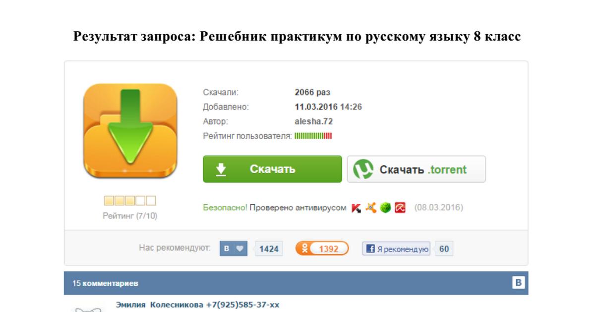гдз по русскому 10 класс хлебинская онлайн