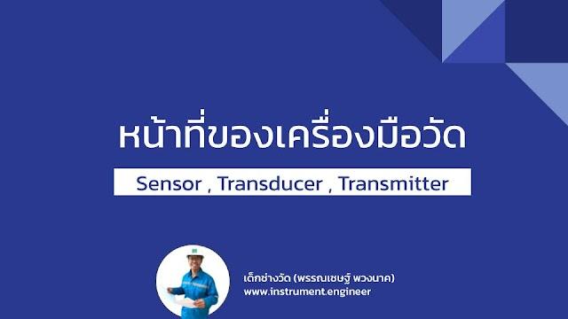 หน้าที่สำคัญของเครื่องมือวัด (Sensor , Transducer , Transmitter)