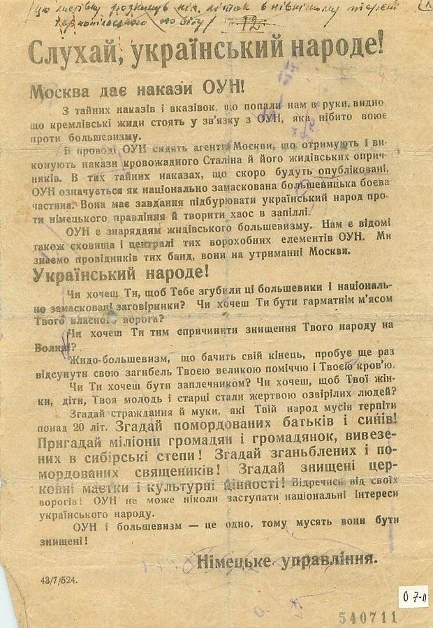 У той час як радянська пропаганда називала націоналістів агентами фашизму, підлеглі доктора Ґеббельса звинувачували ОУН у роботі на більшовиків Фото надано Українським інститутом національної пам'яті