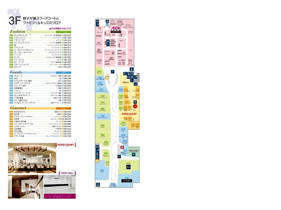 A081.【甲府昭和】3階フロアガイド 160921版.jpg