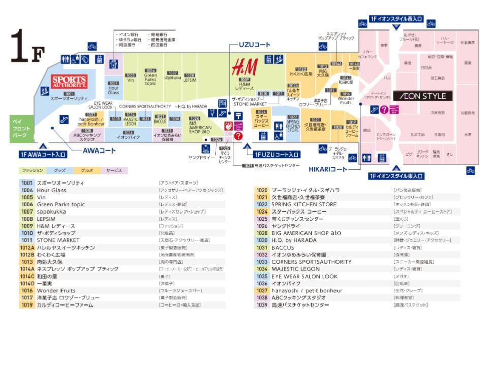 A168.【徳島】1Fフロアガイド170425版.jpg