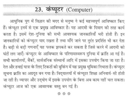 Importance of computer essay in hindi for class 5