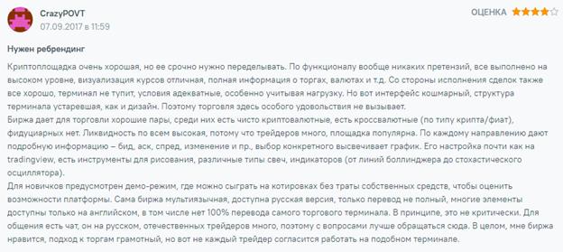 Обзор криптобиржи xBTCe и отзывы трейдеров