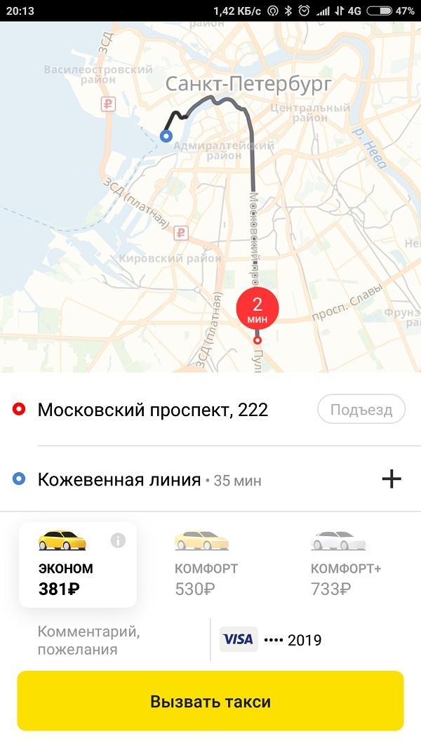 Приложение Яндекс.Такси - как все устроено