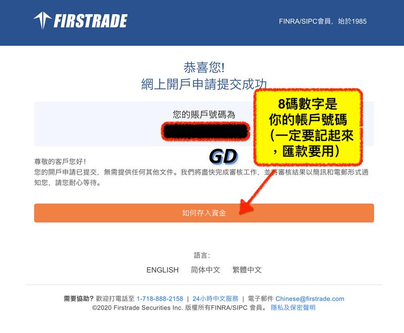 第一證券Firstrade開戶教學:開戶第10步