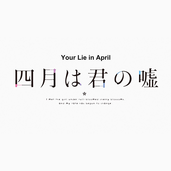 famous-anime-logo-of-your-lie-in-april