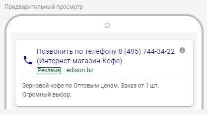 Пример объявления Только номер телефона в Google AdWords