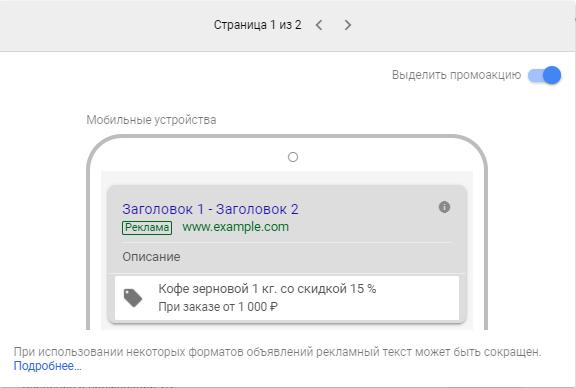 """Пример расширения """"Промоакции"""" в Google AdWords"""