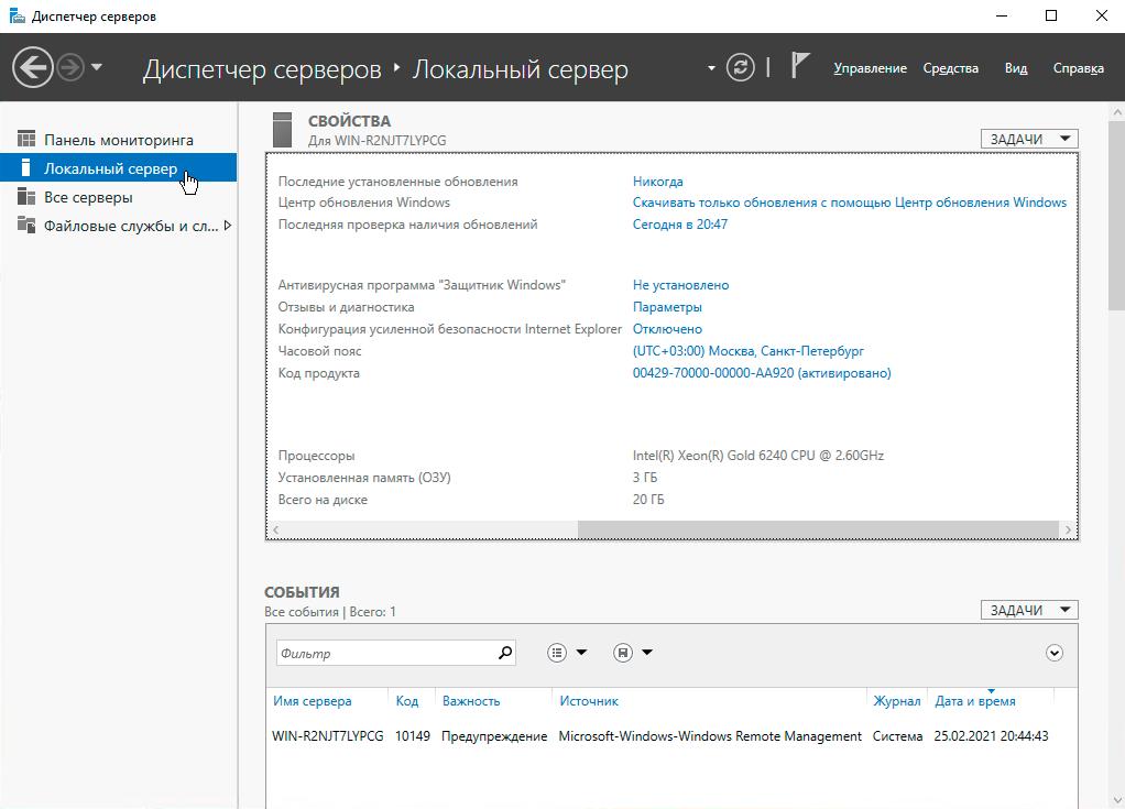 Internet Explorer в Windows Server диспетчер задач