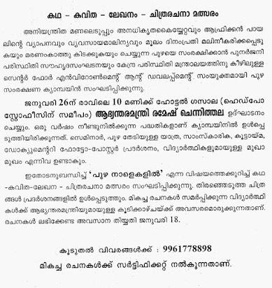 Essay on education in malayalam language