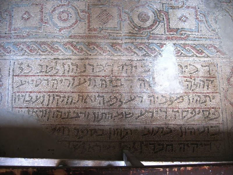 The blessing inscribed on the mosaic at the entrance of the Shalom al Israel Synagogue in Jericho
